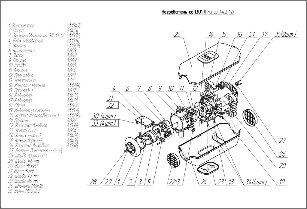 воздушный Планар 44Д-12