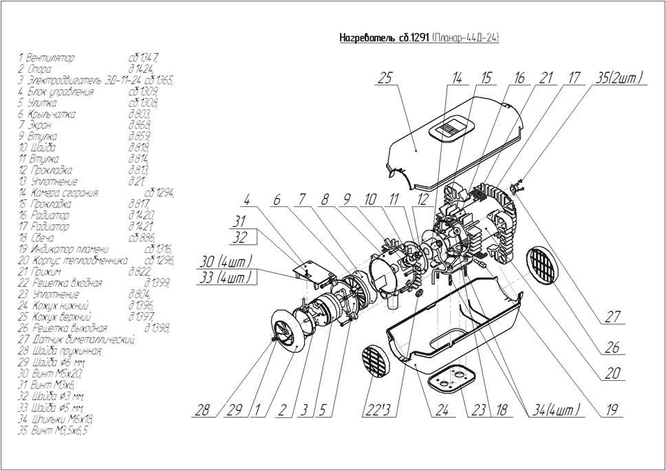 воздушный Планар 44Д-24